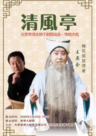 北京市河北梆子剧团传统大戏《清风亭》天津站