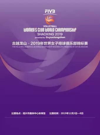 【绍兴】2019年世界女子排球俱乐部锦标赛