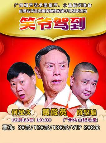黄俊英粤语相声小品晚会广州站