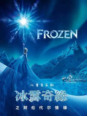 音乐剧《冰雪奇缘之阿代尔情缘》武汉站
