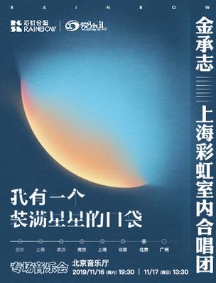 我有一个装满星星的口袋音乐会北京站