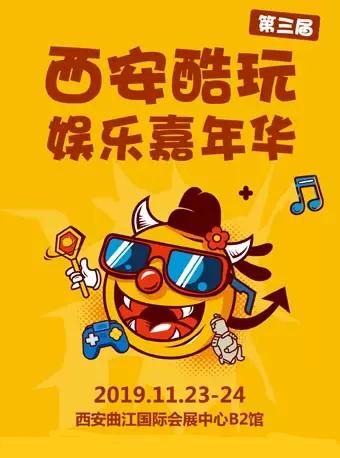 【西安】第三届西安酷玩娱乐嘉年华