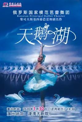 俄罗斯国家模范芭蕾舞团《天鹅湖》天津站