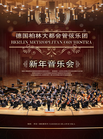 柏林大都会管弦乐团西安音乐会