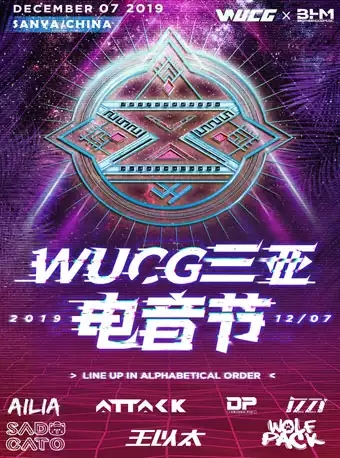 2019年WUCG三亚电音节