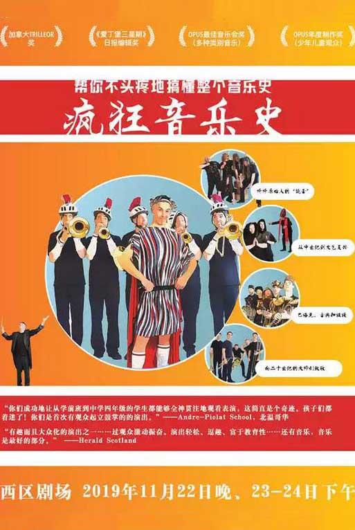 音乐教育喜剧之《疯狂音乐史》-北京站