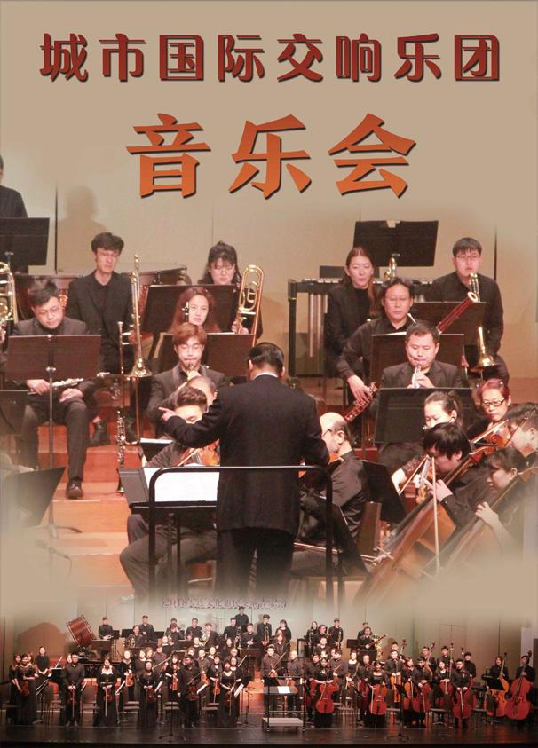 大连城市国际交响乐团视听音乐会大连站