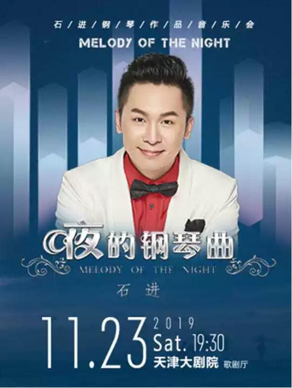 【天津】《夜的钢琴曲》石进钢琴作品音乐会