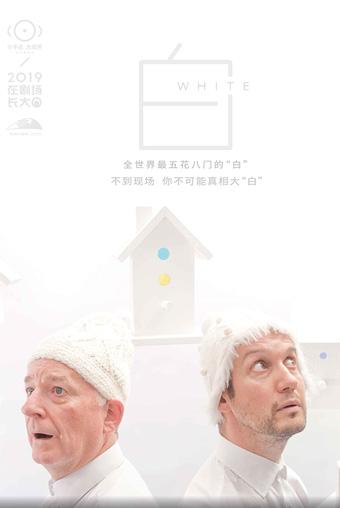 杭州大剧院•小不点大视界 亲子微剧场2019演出季《白》杭州站