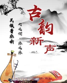古韵新声民族音乐会天津站