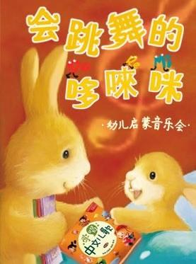 风靡全球的幼儿启蒙戏剧音乐会《会跳舞的哆��咪》杭州站