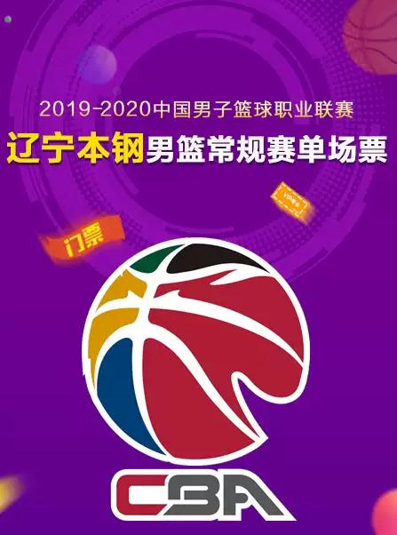 【沈阳】2019-2020赛季CBA联赛常规赛辽宁本钢主场比赛