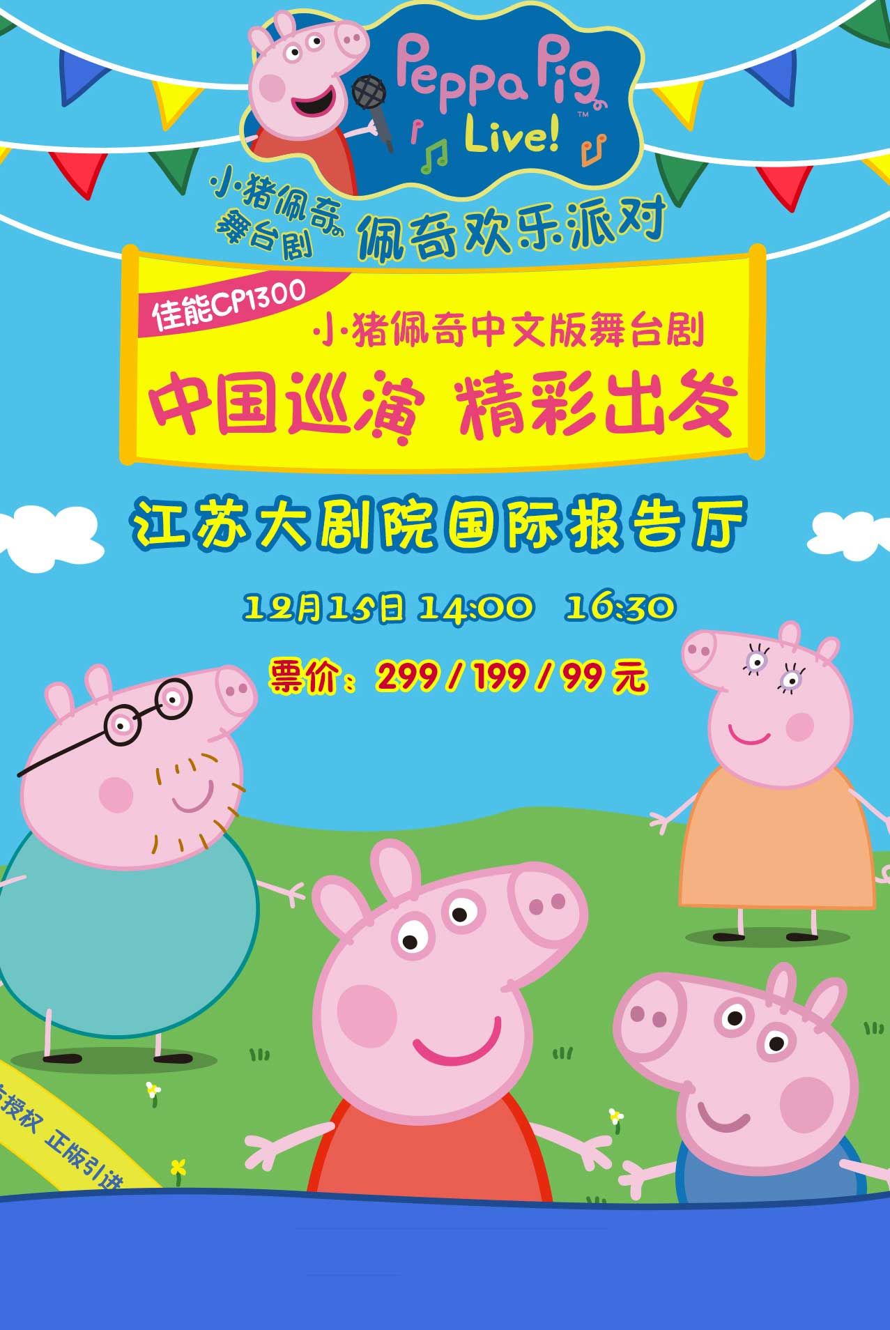英国正版引进《小猪佩奇舞台剧佩奇欢乐派对》中文版南京站