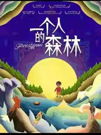 【西安】印度宝莱坞原创亲子音乐剧 李华导演作品《一个人的森林》