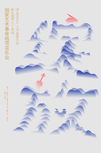 《悦亮小天使名师系列:绽放――张泽艺室内乐作品音乐会》杭州站