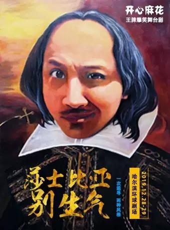 【哈尔滨】开心麻花爆笑舞台剧《莎士比亚别生气》