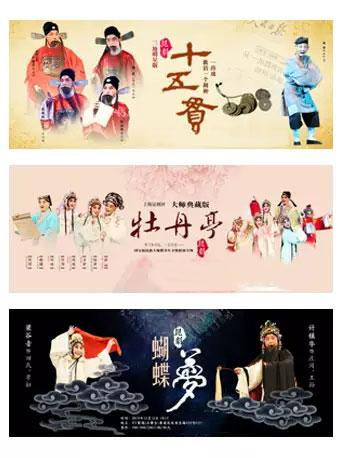 《十五贯》《牡丹亭》《蝴蝶梦》上海站