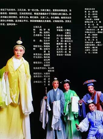 越剧《乌衣巷》上海站