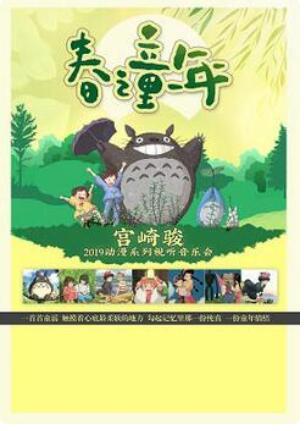 宫崎骏动漫视听音乐会系列春之童年重庆站