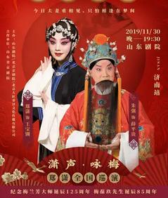 【济南】京剧《红鬃烈马》