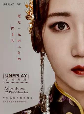 【上海】UmePlay沉浸式游戏剧场 邂逅一九四三年的你自己