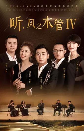 重庆木管五重奏金色殿堂2音乐会