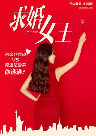 音乐喜剧《求婚女王》深圳站