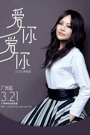 """2020戴爱玲""""爱你爱你""""演唱会广州站"""