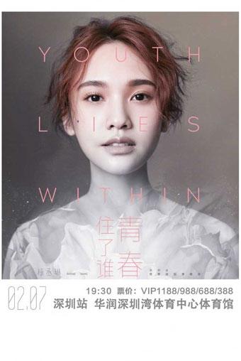 杨丞琳《青春住了谁》世界巡回演唱会深圳站
