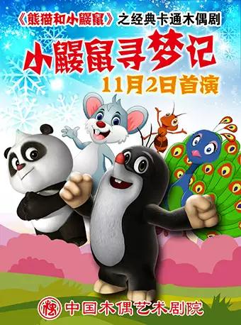 【北京】课本戏《熊猫和小鼹鼠之小鼹鼠寻梦记》