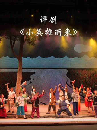 评剧《小英雄雨来》北京站