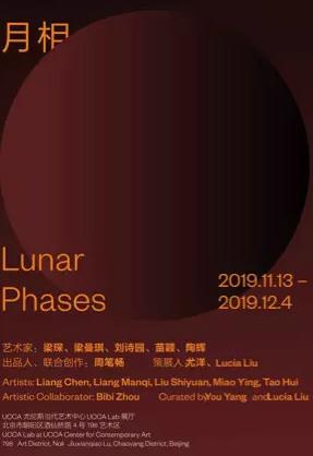 周笔畅《月相》艺术展北京站