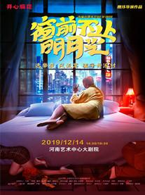 【郑州】开心麻花2019爆笑舞台剧《窗前不止明月光》