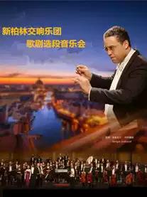 【郑州】柏林的空气―新柏林交响乐团歌剧选段音乐会