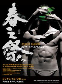舞剧《春之祭》郑州站