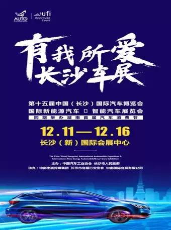 【长沙】第十五届中国(长沙)国际汽车博览会暨国际新能源汽车•智能汽车展览会