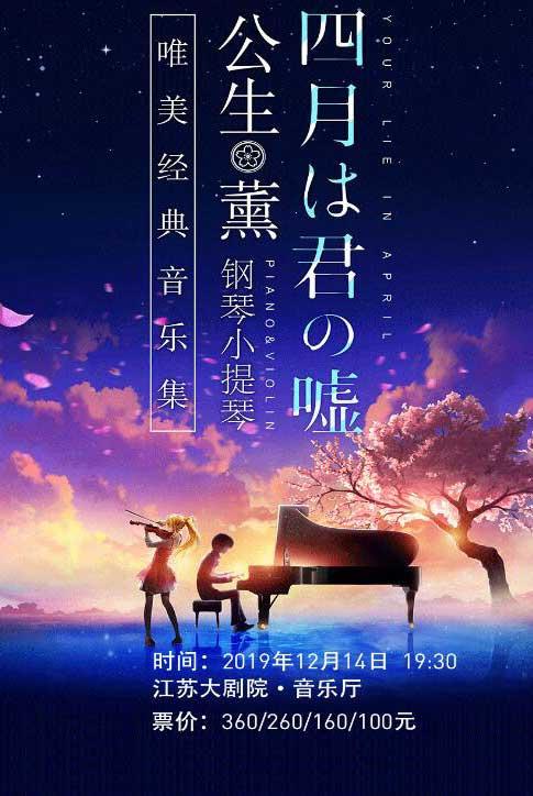 """《四月是你的谎言》""""公生""""与""""薰""""的钢琴小提琴唯美经典音乐集-南京站"""