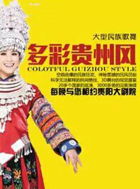 【贵阳】《多彩贵州风》大型民族歌舞晚会