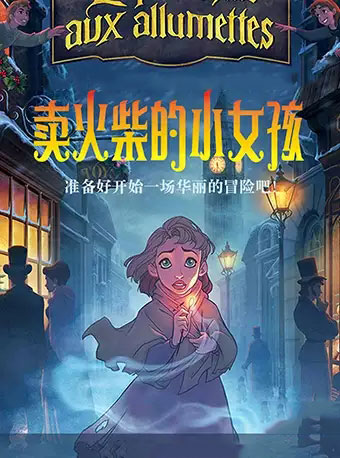《卖火柴的小女孩》南京站