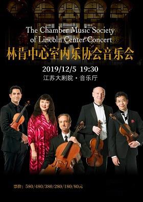 林肯中心室内乐协会音乐会南京站