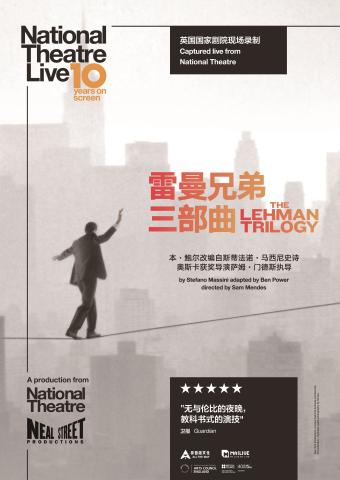 【西安】【高清放映系列】英国国家剧院・戏剧《雷曼兄弟三部曲》