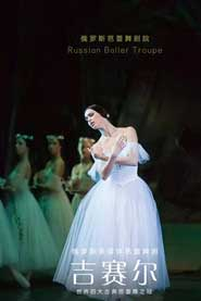 俄罗斯多媒体芭蕾舞剧《吉赛尔》-福州站