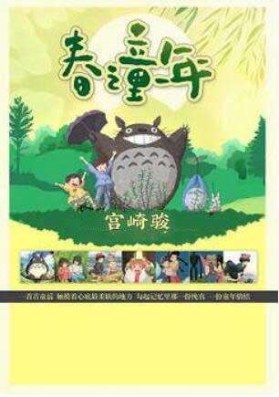 宫崎骏2020动漫视听音乐会系列―春之童年--2020贵阳音乐季