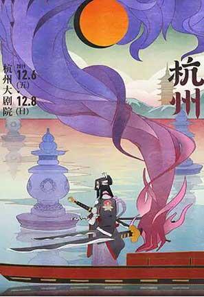 音乐剧《阴阳师》大江山之章杭州站