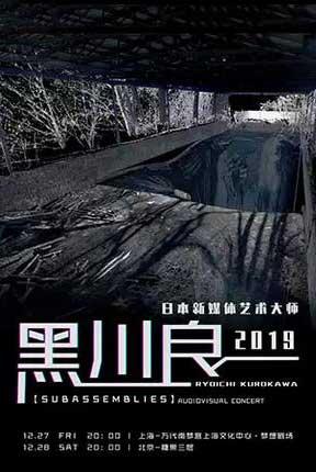 【FUTURE X】全力呈现:2019日本新媒体艺术大师黑川良一巡演上海站