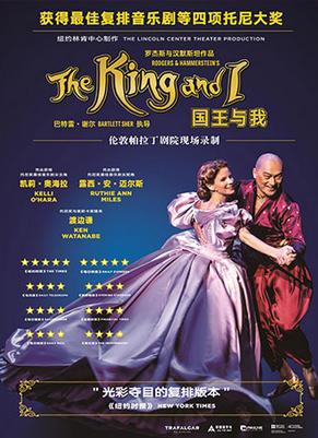 音乐剧《国王与我》西安站
