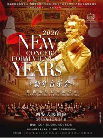 【西安】维也纳皇家交响乐团2020年新年音乐会