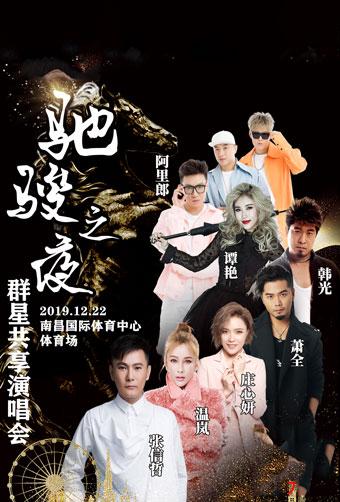 2019驰骏之夜--群星共享演唱会南昌站