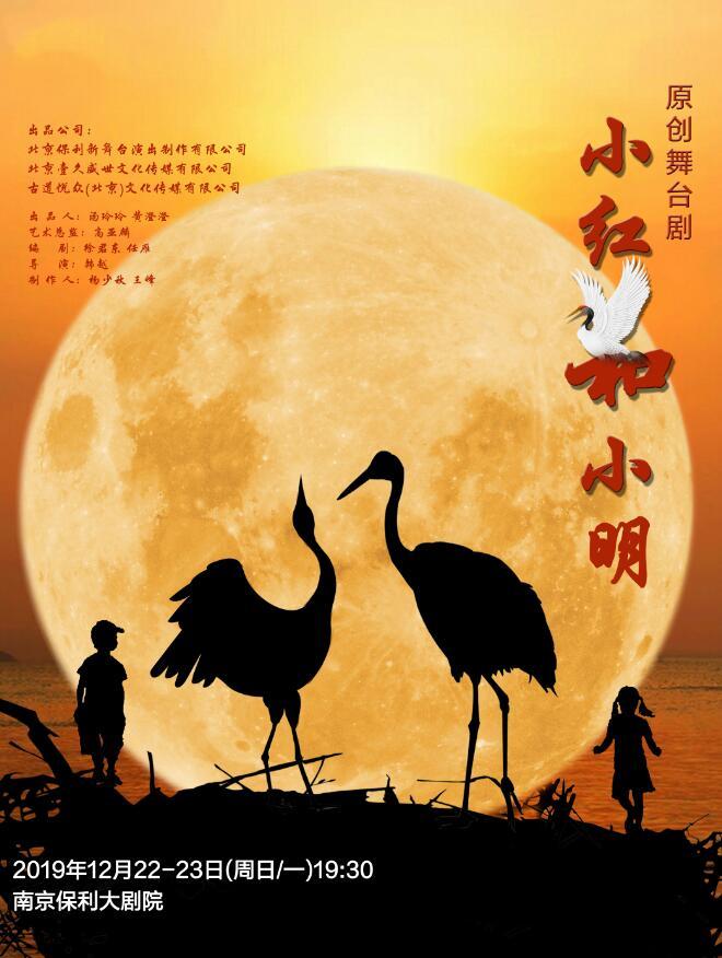 舞台剧《小红和小明》南京站