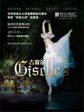 多媒体芭蕾舞剧《吉赛尔》重庆站